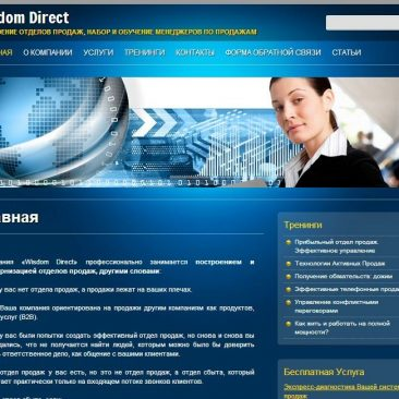 Сайт консалтинговой компании «Wisdom Direct» (г. Москва)