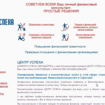 Корпоративный сайт компании «Всемирный Центр Успеха» (г. Саратов)