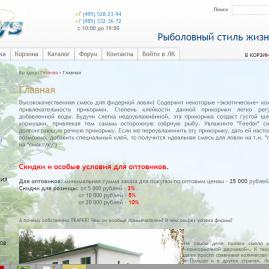 Интернет-магазин рыболовных принадлежностей «Ихтус»