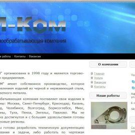 Сайт механообрабатывающей компании «М-КОМ» (г. Саратов)