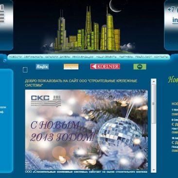 Сайт компании «Строительные крепежные системы» (г. Москва)