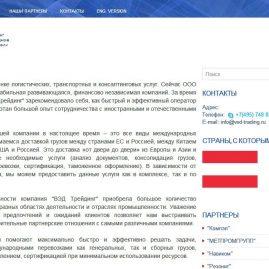 Сайты компании «ВЭД Трейдинг» (г. Москва)
