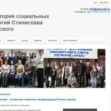 Сайт бизнес-тренера Станислава Забровского (г. Москва)