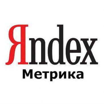 «Яндекс.Метрика» 2.0 выходит из беты