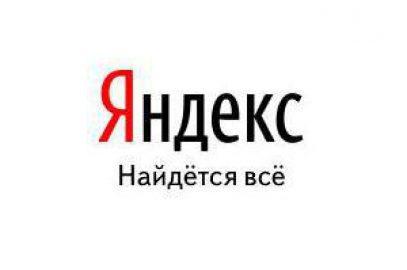 Анонс нового сервиса Яндекс.Драйв
