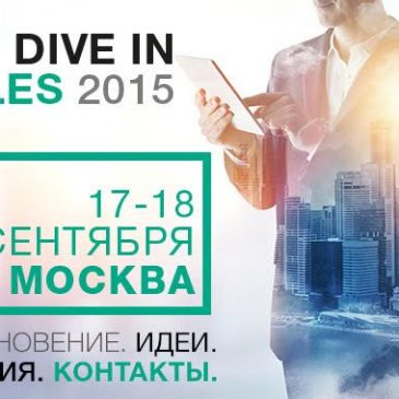 Результаты Dive in Sales 2015