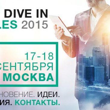 Dive in Sales 2015 – крупнейшее событие в России и СНГ сфере продаж
