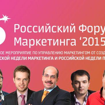 «Российский Форум Маркетинга 2015»