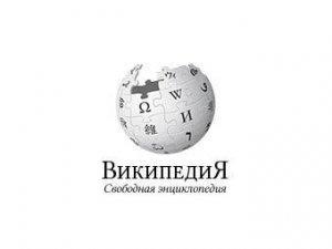 В России может появиться государственный аналог «Википедии»