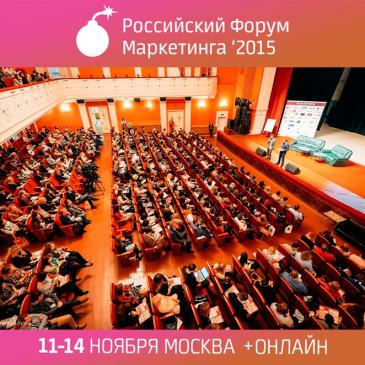 В Москве прошел «Российский Форум Маркетинга  2015»