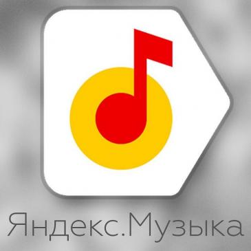 Сервис «Яндекс.Музыка» договорился с Facebook об интеграции